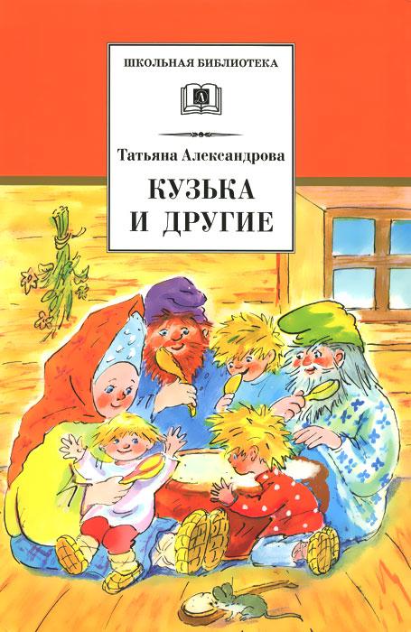 Кузька и другие, Татьяна Александрова