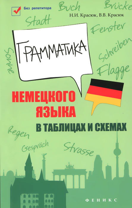 Грамматика немецкого языка в таблицах и схемах, Н. И. Красюк, В. В. Красюк
