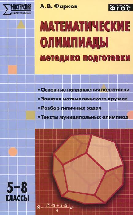 Математические олимпиады. 5-8 классы. Методика подготовки, А. В. Фарков