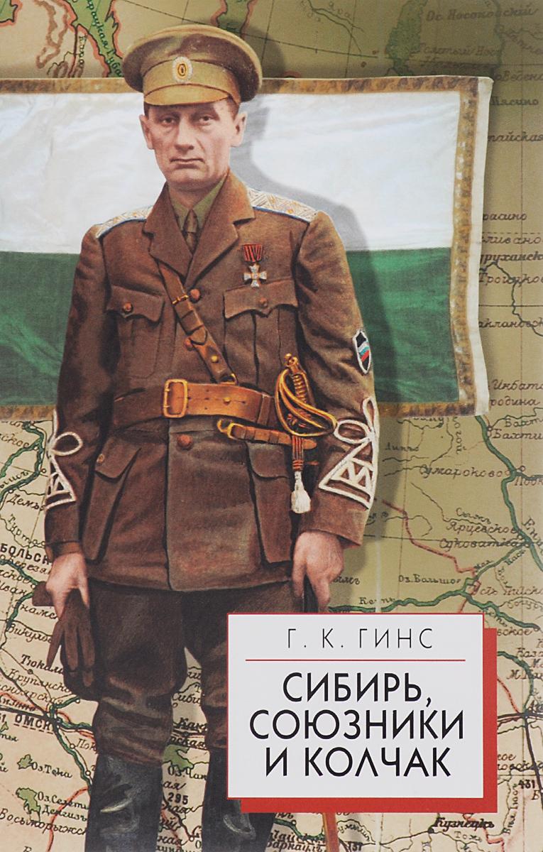 Сибирь, союзники и Колчак. Поворотный момент русской истории. 1918-1920, Г. К. Гинс