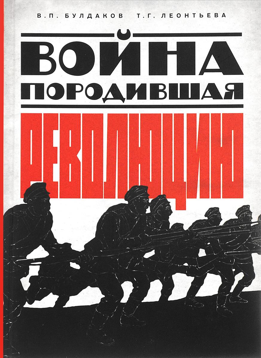 Война, породившая революцию, В. П. Булдаков, Т. Г. Леонтьева