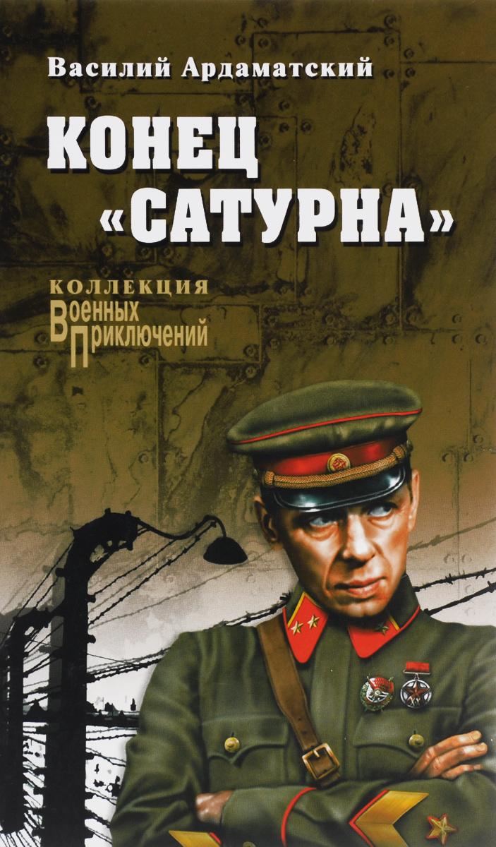 "Конец ""Сатурна"", Василий Ардаматский"