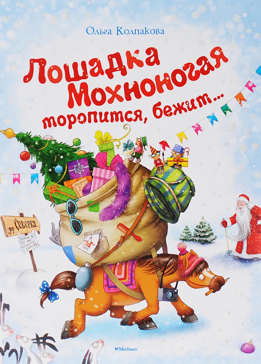 Лошадка Мохноногая торопится, бежит..., Ольга Колпакова