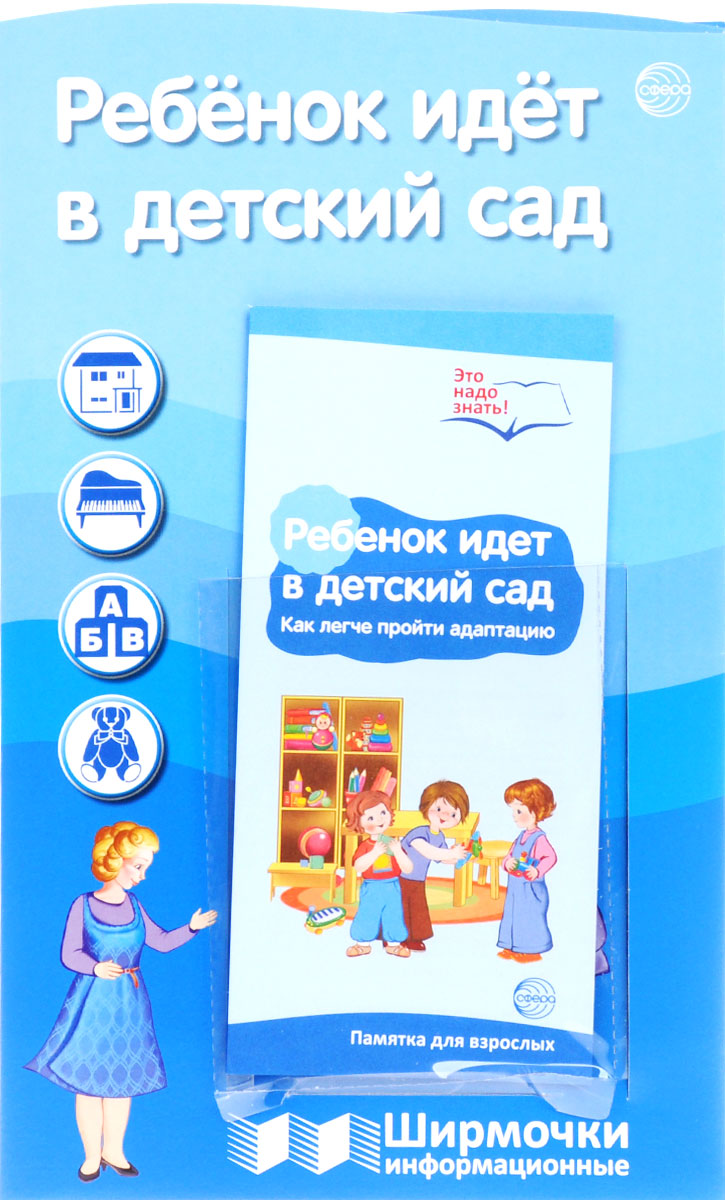 Ребенок идет в детский сад. Ширмочки информационные (+ буклет), Т. В. Цветкова