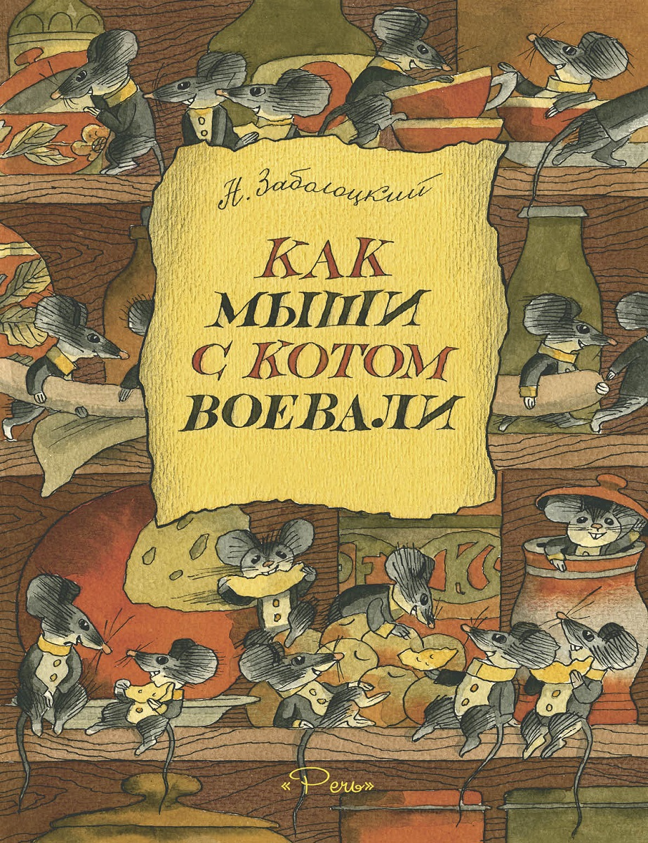 Как мыши с котом воевали, Заболоцкий Николай