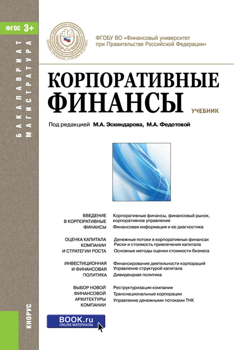 Корпоративные финансы. Учебник, М. А. Эскиндаров