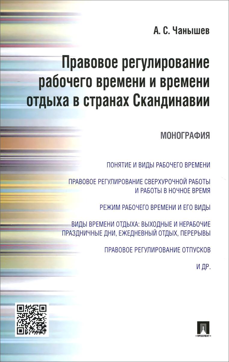 Правовое регулирование рабочего времени и времени отдыха в странах Скандинавии, А. С. Чанышев