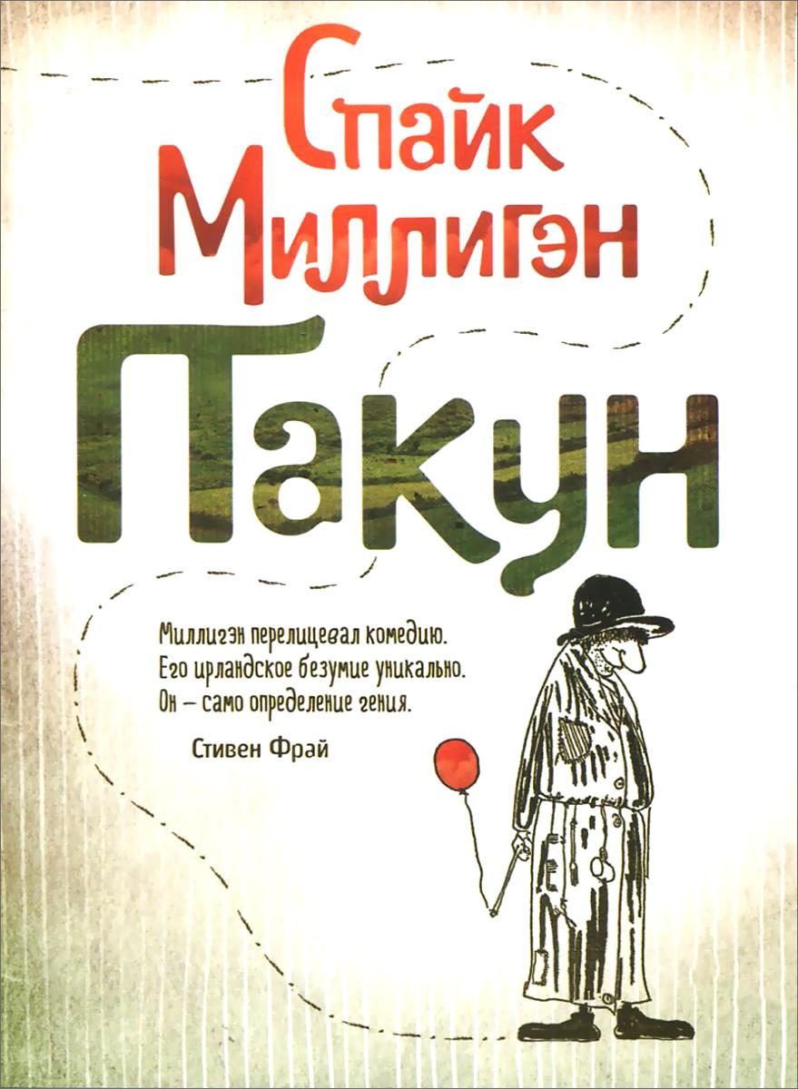 Пакун, Спайк Миллигэн