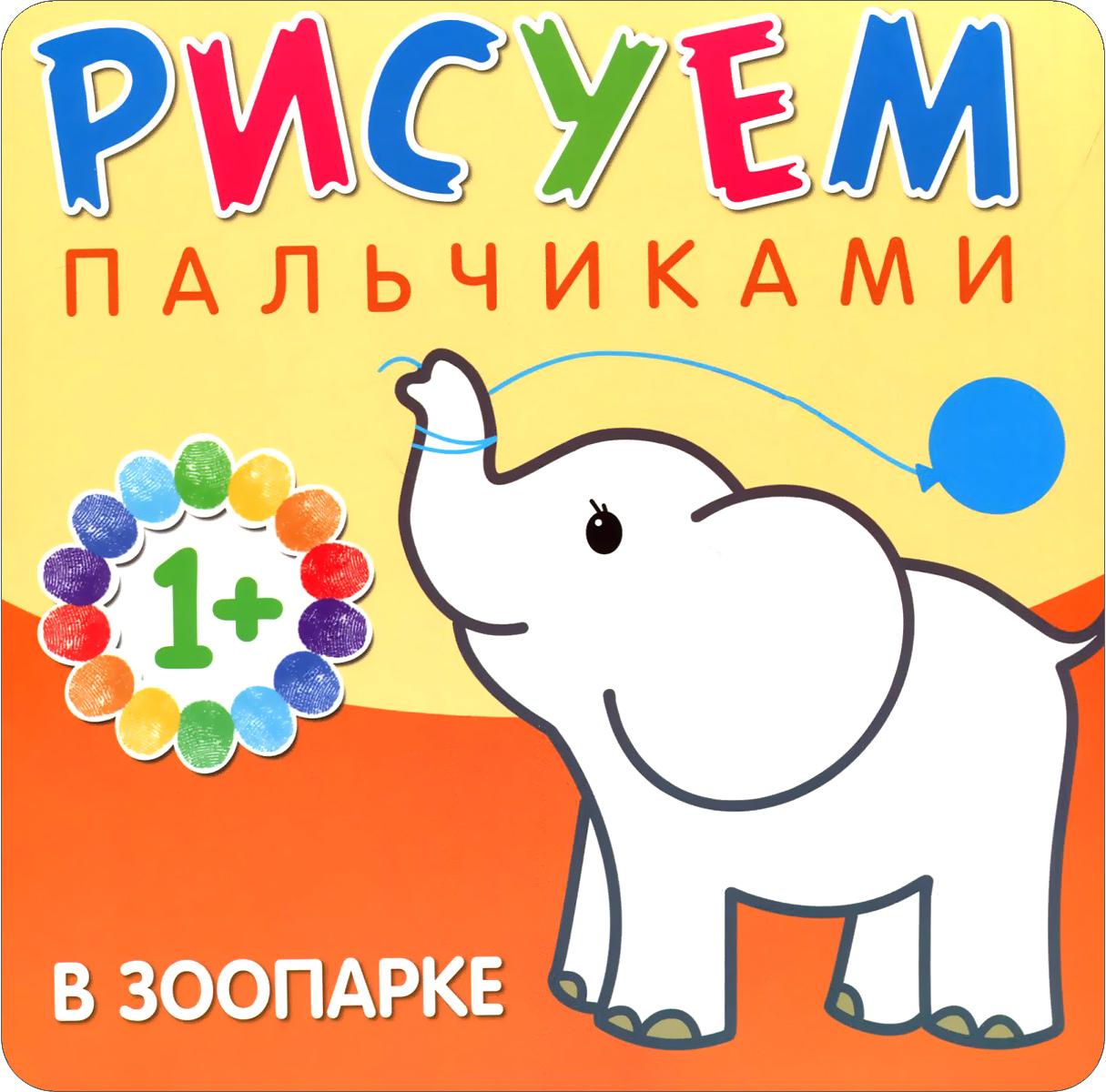Рисуем пальчиками. В зоопарке, Л. Бурмистрова, В. Мороз