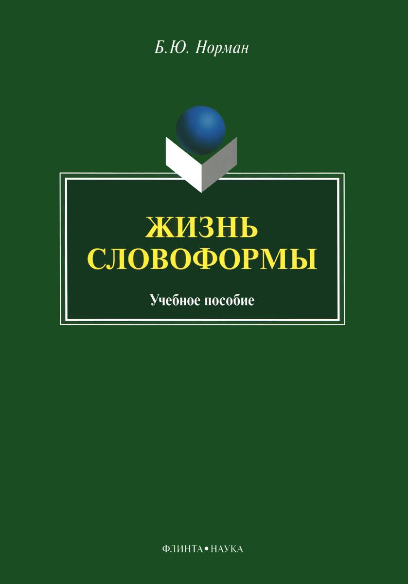 Жизнь словоформы. Учебное пособие, Б. Ю. Норман