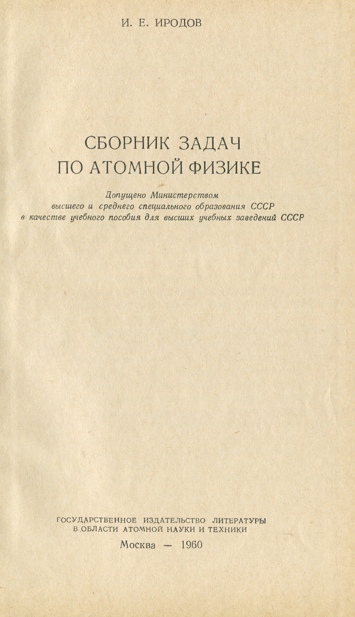 Сборник задач по атомной физике. Учебное пособие,