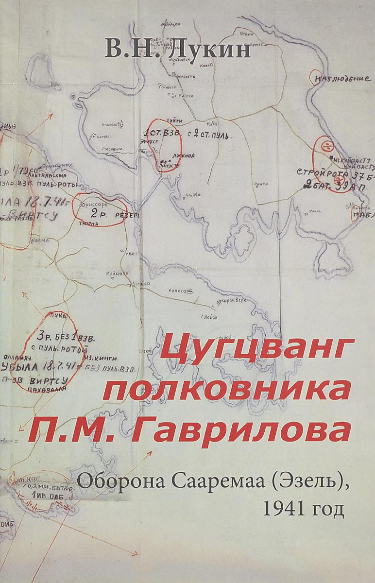 Цугцванг полковника П. М. Гаврилова. Оборона Сааремаа (Эзель), 1941 год, Лукин В.Н.