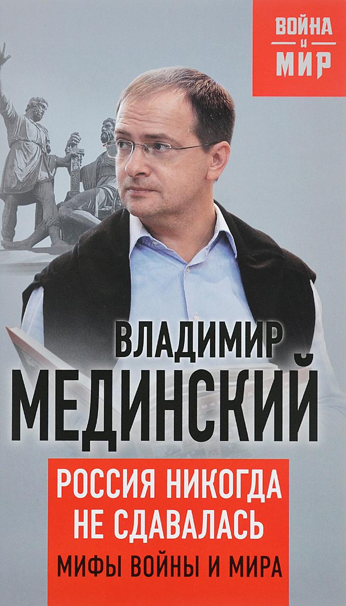 Россия никогда не сдавалась. Мифы войны и мира, Владимир Мединский