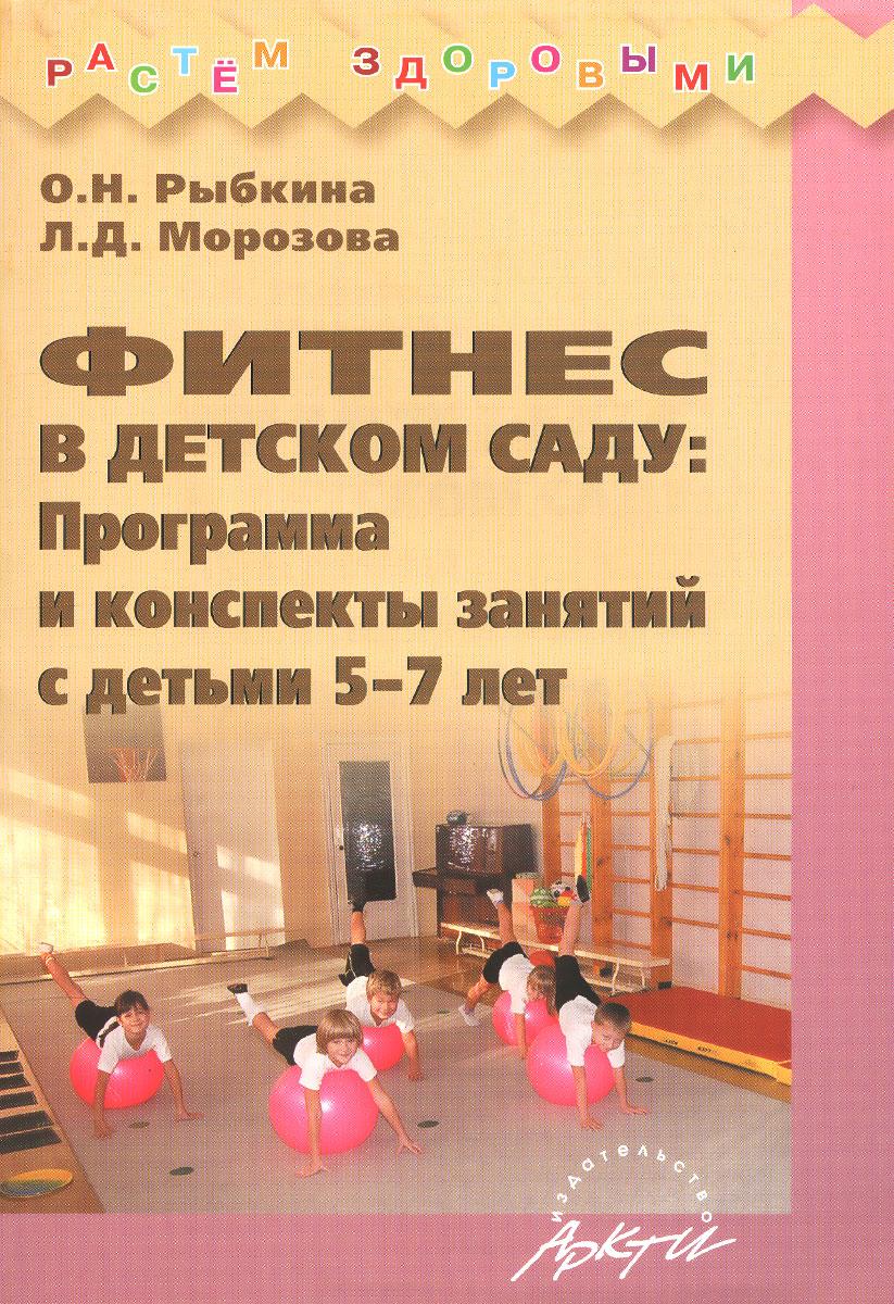 Фитнес в детском саду. Программа и конспекты занятий с детьми 5-7 лет, О. Н. Рыбкина, Л. Д. Морозова