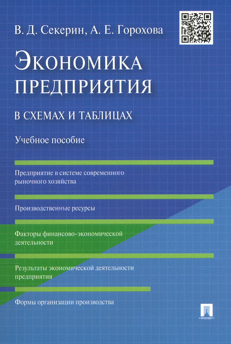 Экономика предприятия в схемах и таблицах. Учебное пособие, В. Д. Секерин, А. Е. Горохова
