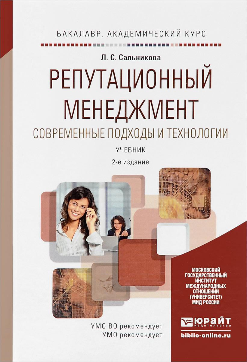 Репутационный менеджмент. Современные подходы и технологии. Учебник, Л. С. Сальникова