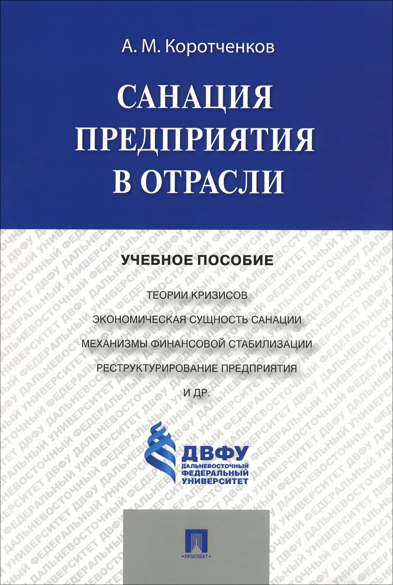 Санация предприятия в отрасли. Учебное пособие, А. М. Коротченков