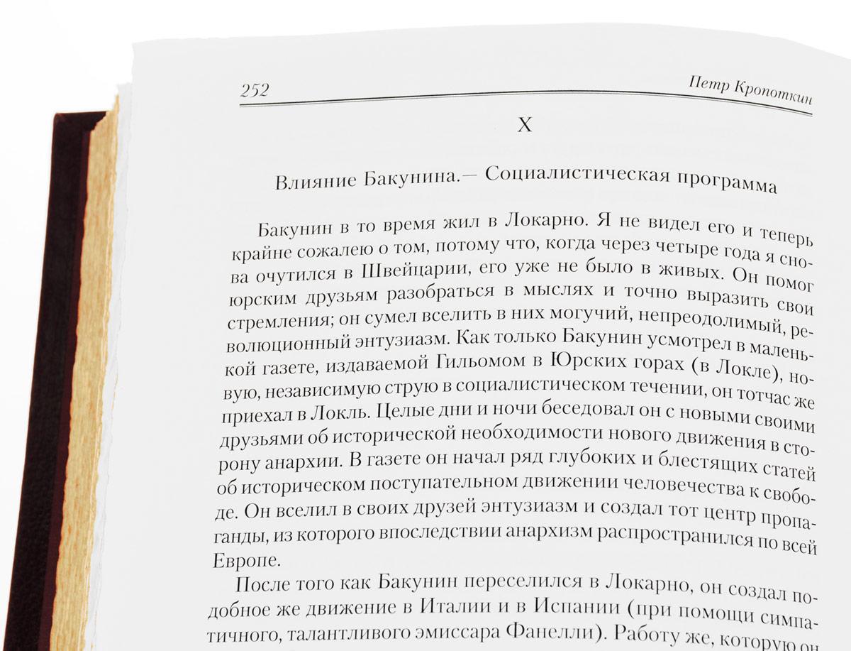 Записки революционера. Публицистика (подарочное издание), Петр Кропоткин