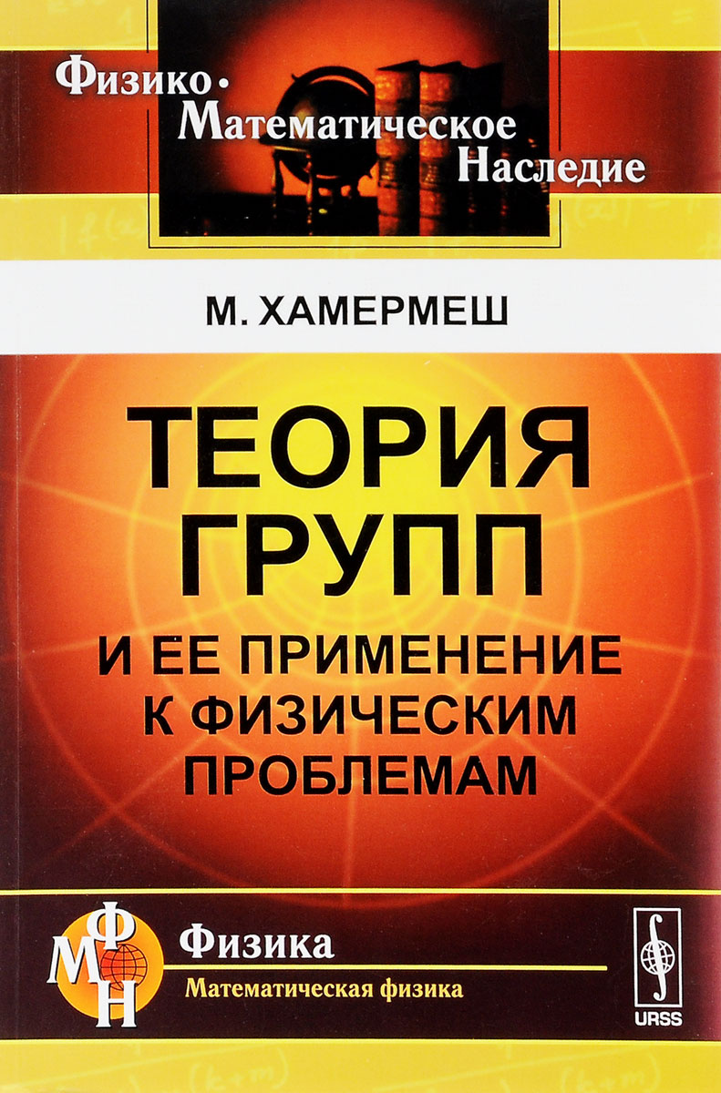 Теория групп и ее применение к физическим проблемам, М. Хамермеш