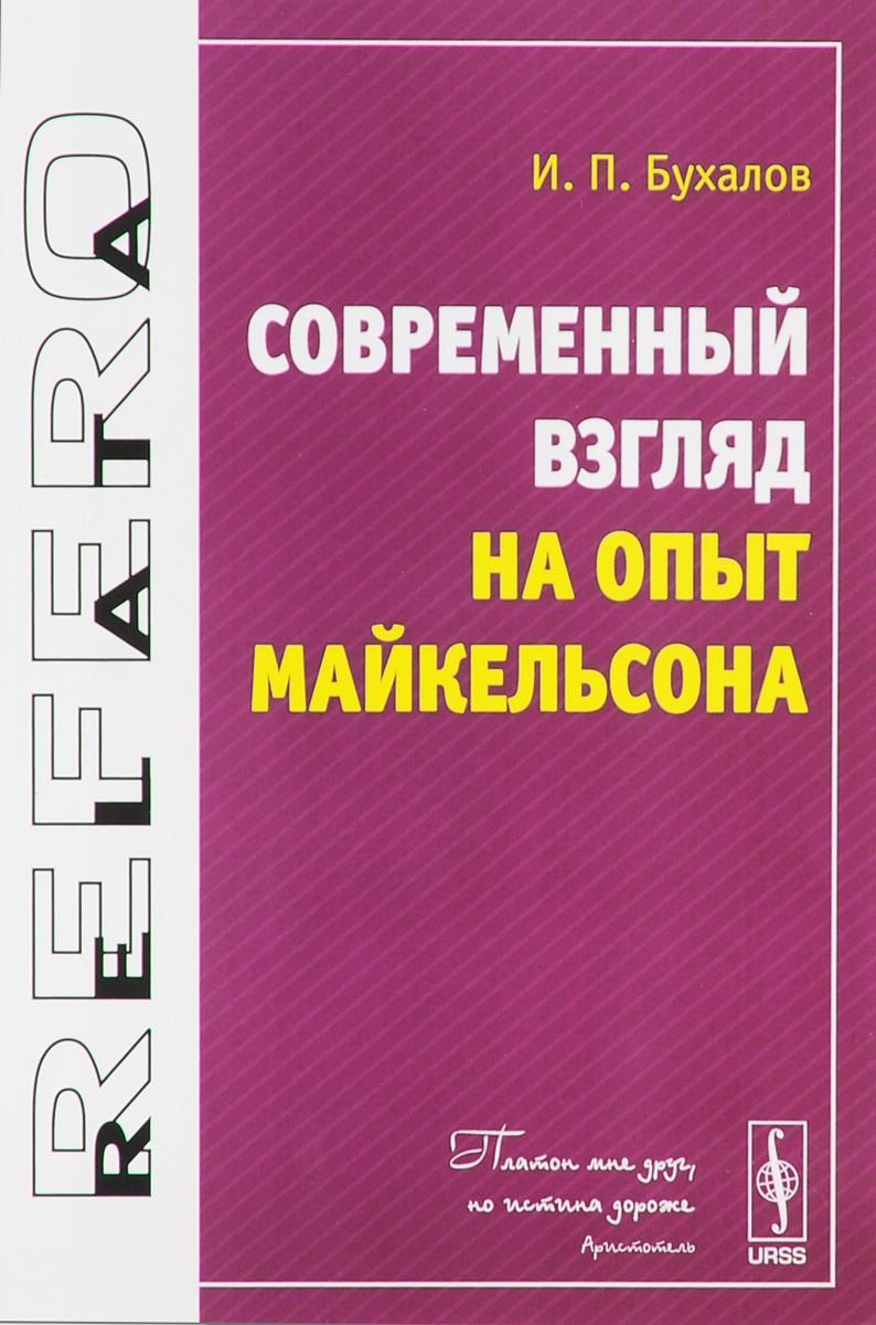 Современный взгляд на опыт Майкельсона, И. П. Бухалов