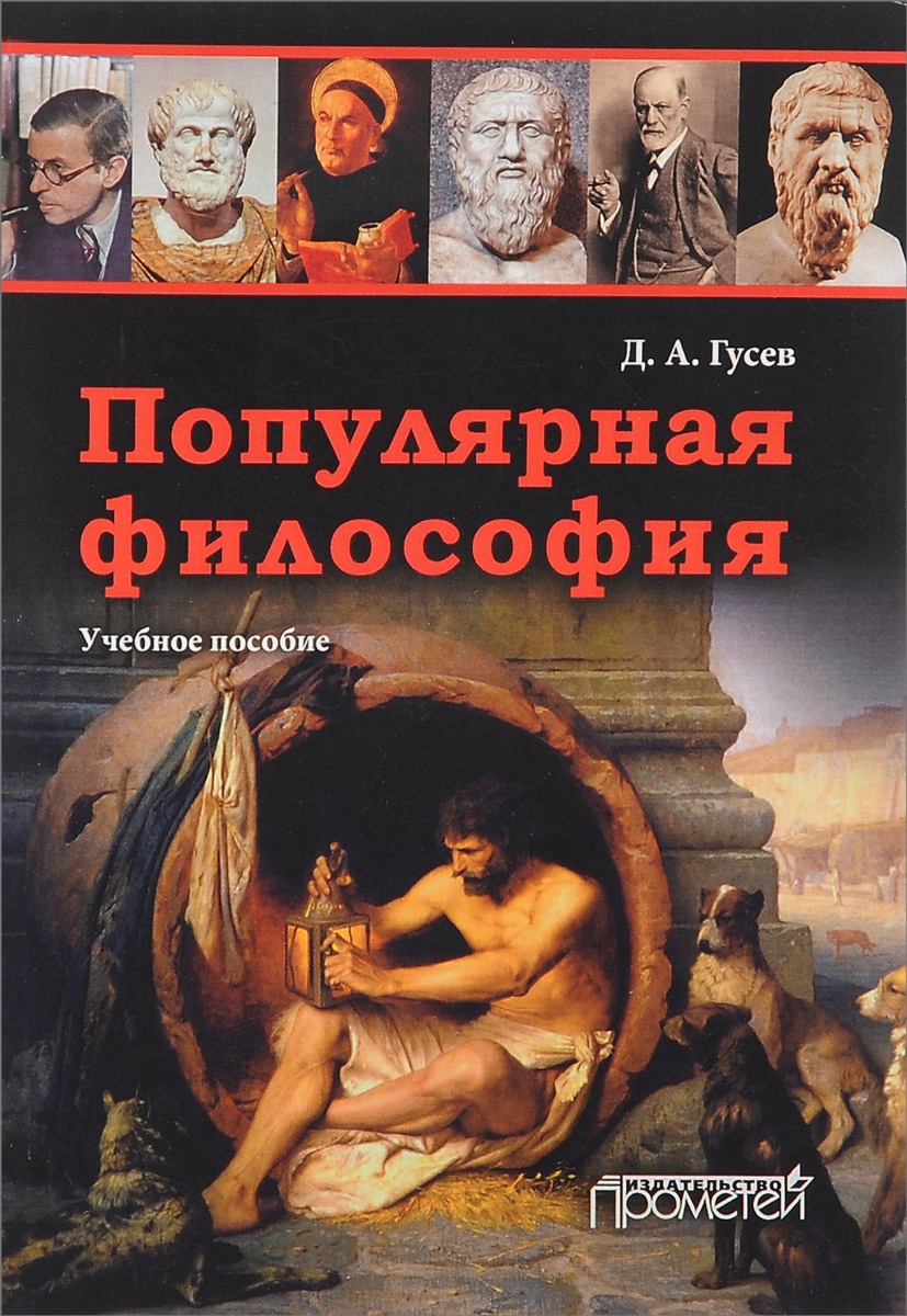 Популярная философия. Учебное пособие, Д. А. Гусев