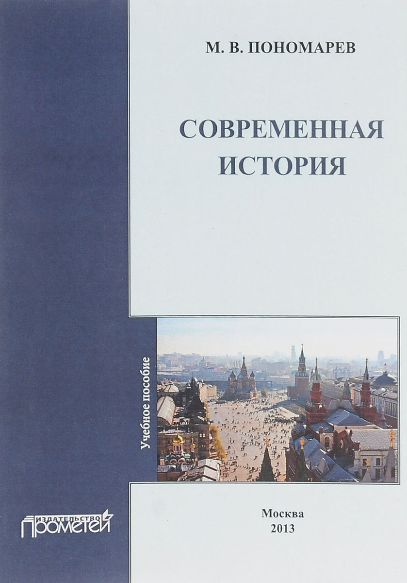 Современная история. Учебное пособие, М. В. Пономарев