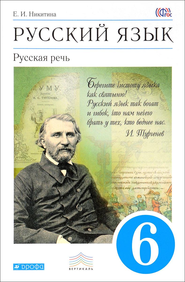 Русский язык. Русская речь. 6 класс. Учебник, Е. И. Никитина