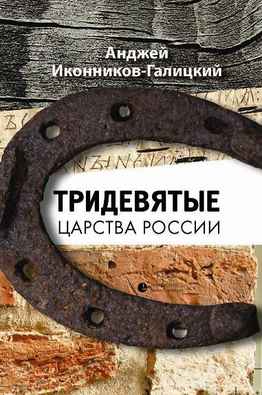 Тридевятые царства России, Анджей Иконников-Галицкий
