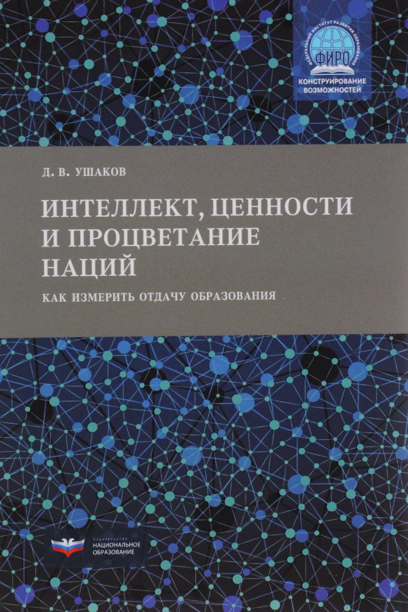Интеллект, ценности и процветание наций. Как измерить отдачу образования, Д. В. Ушаков