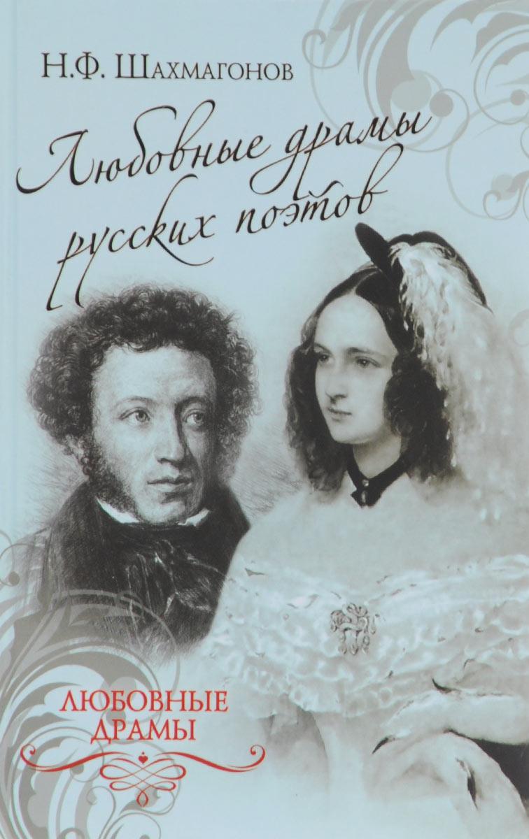 Любовные драмы русских поэтов, Н. Ф. Шахмагонов