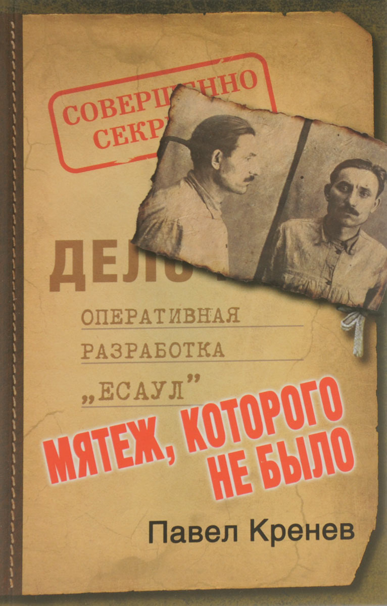 Мятеж, которого не было. Неизвестные страницы советской истории, Павел Кренев