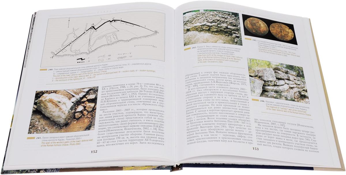Горный Крым II в. до н. э. - II в. н. э. По материалам раскопок святилища у перевала Гурзуфское Седло, Н. Г. Новиченкова