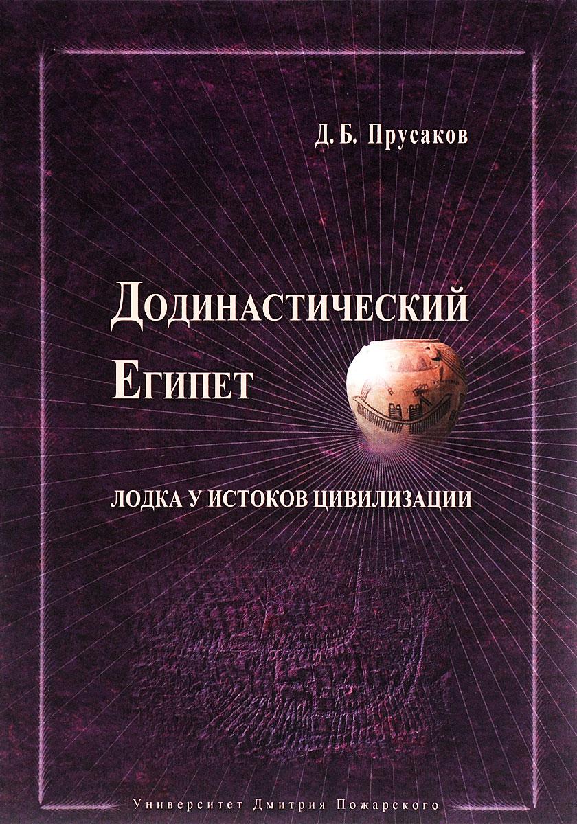 Додинастический Египет. Лодка у истоков цивилизации, Д. Б. Прусаков