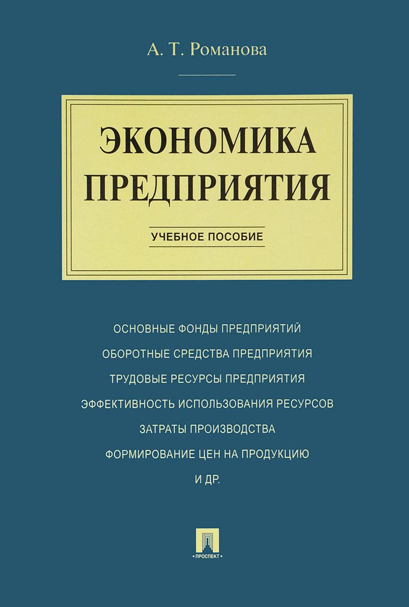 Экономика предприятия. Учебное пособие, А. Т. Романова
