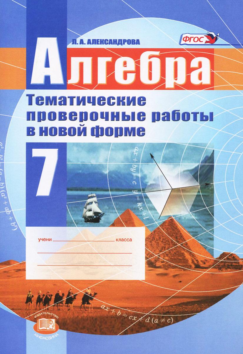 Алгебра. 7 класс. Тематические проверочные работы в новой форме, Л. А. Александрова
