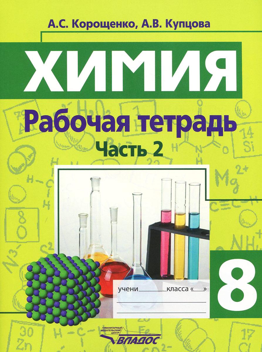 Химия. Химические реакции. Химические свойства простых и сложных веществ. 8 класс. Рабочая тетрадь. В 2 частях. Часть 2, А. С. Корощенко, А. В. Купцова