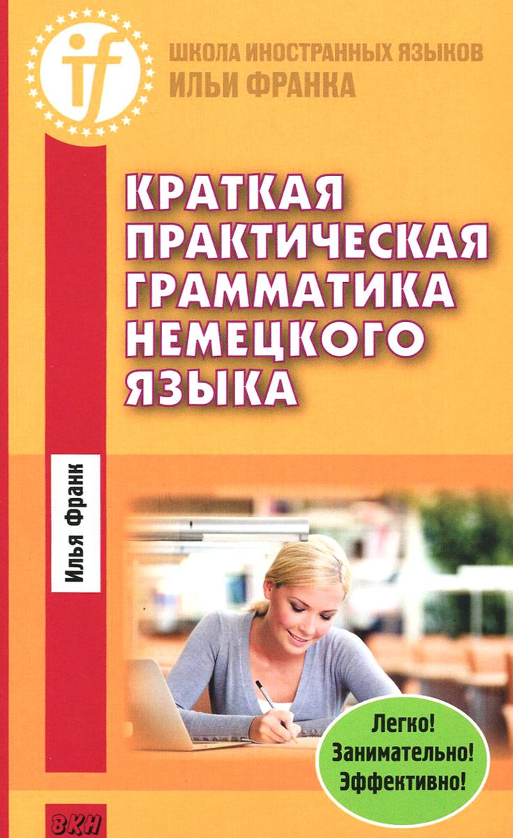 Краткая практическая грамматика немецкого языка, Илья Франк