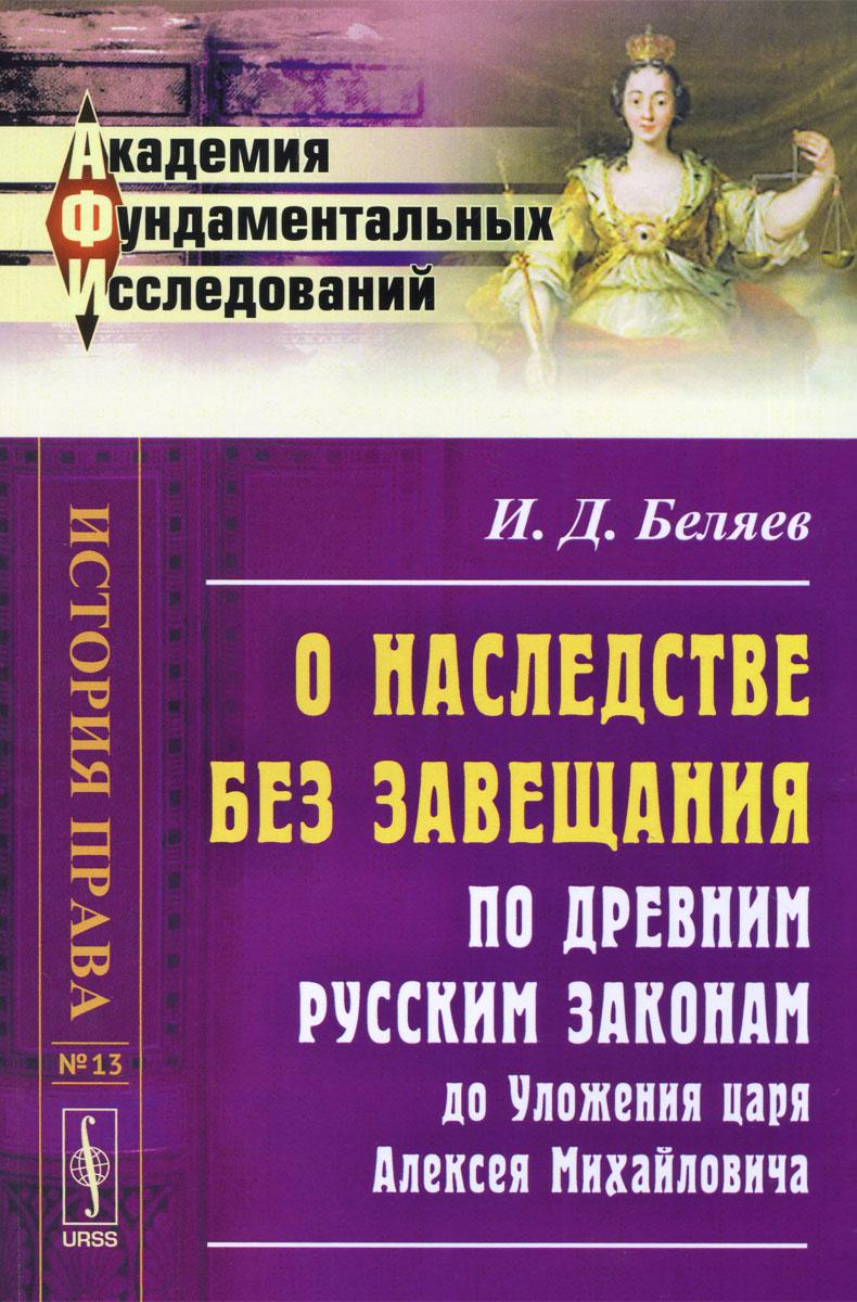 О наследстве без завещания по древним русским законам до Уложения царя Алексея Михайловича, И. Д. Беляев