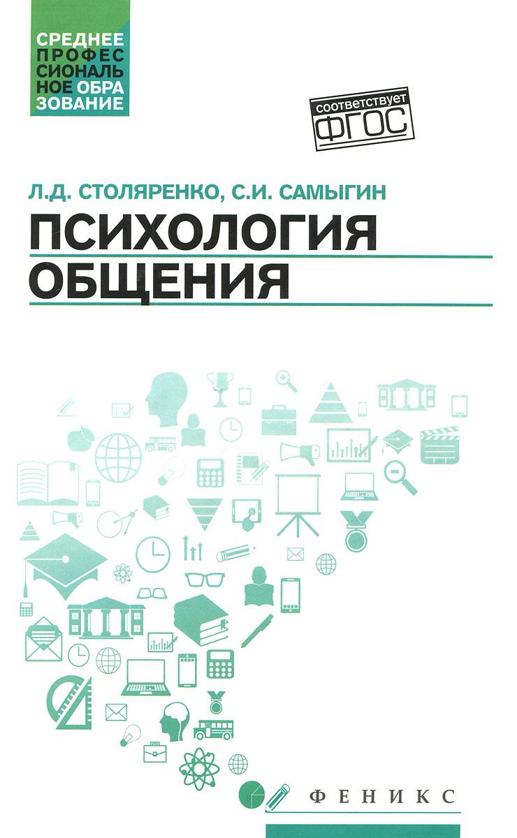 Психология общения. Учебник, Л. Д. Столяренко, С. И. Самыгин