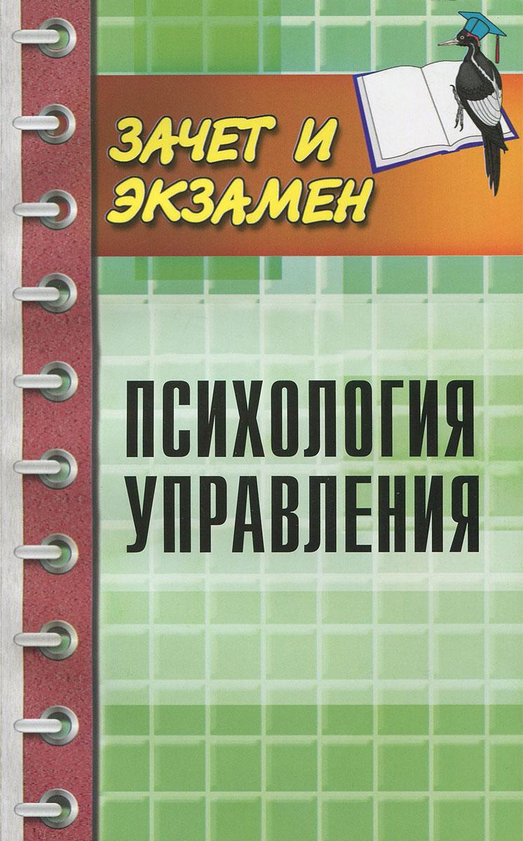 Психология управления, С. И. Самыгин, А. М. Руденко