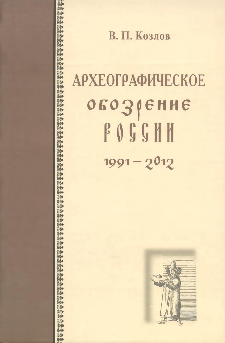 Археографическое обозрение России. 1991-2012 годы, В. П. Козлов