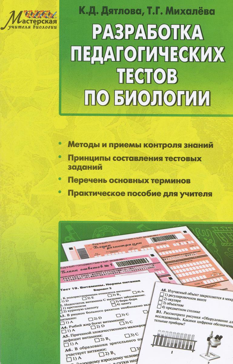Разработка педагогических тестов по биологии, К. Д. Дятлова, Т. Г. Михалева