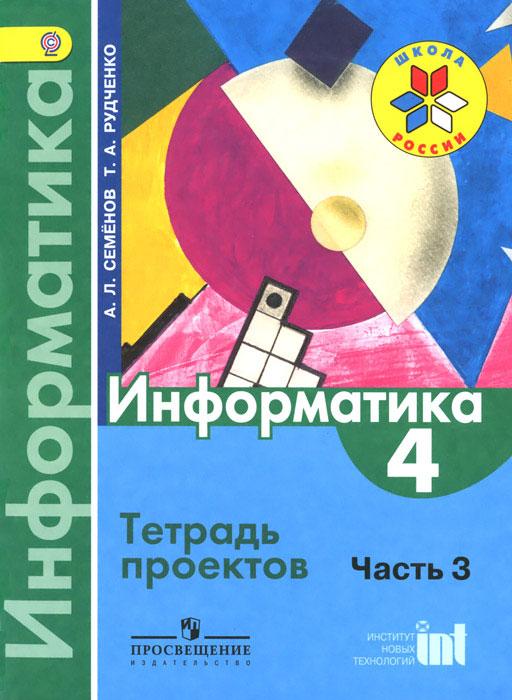 Информатика. 4 класс. Тетрадь проектов. Часть 3, А. Л. Семенов, Т. А. Рудченко