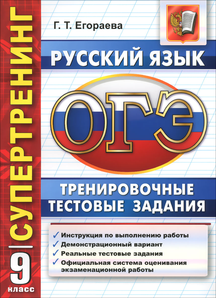 ОГЭ. Русский язык. 9 класс. Тренировочные тестовые задания, Г. Т. Егораева