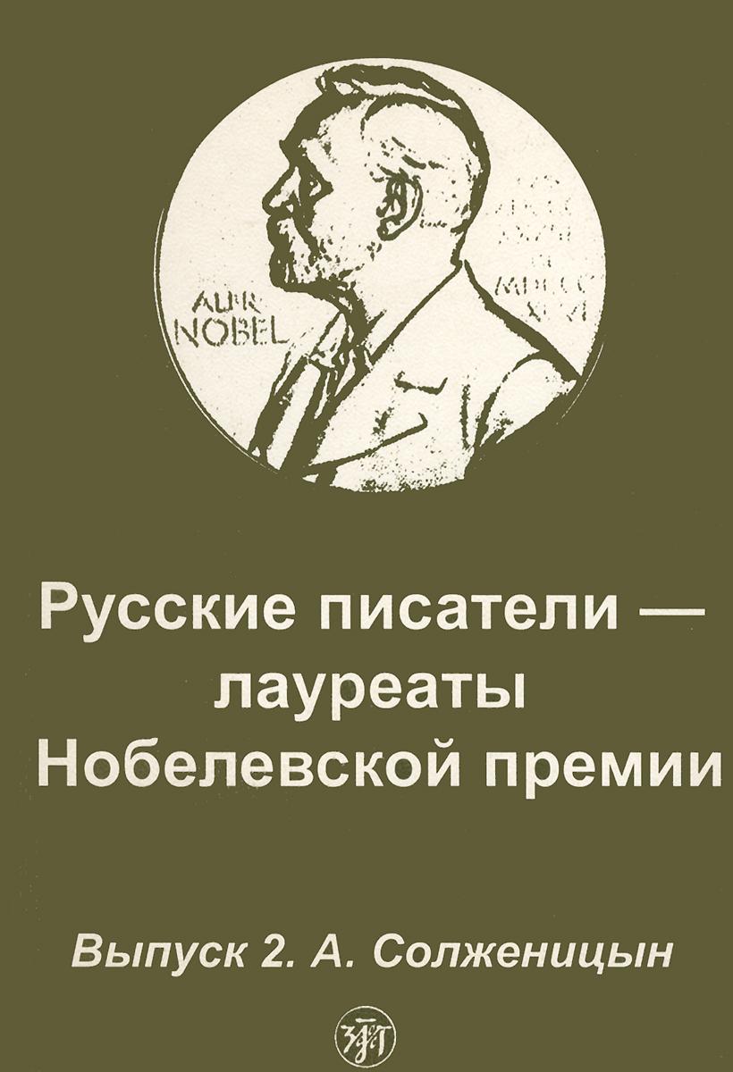 А. И. Солженицын. В круге первом (главы из романа), А. И. Солженицын