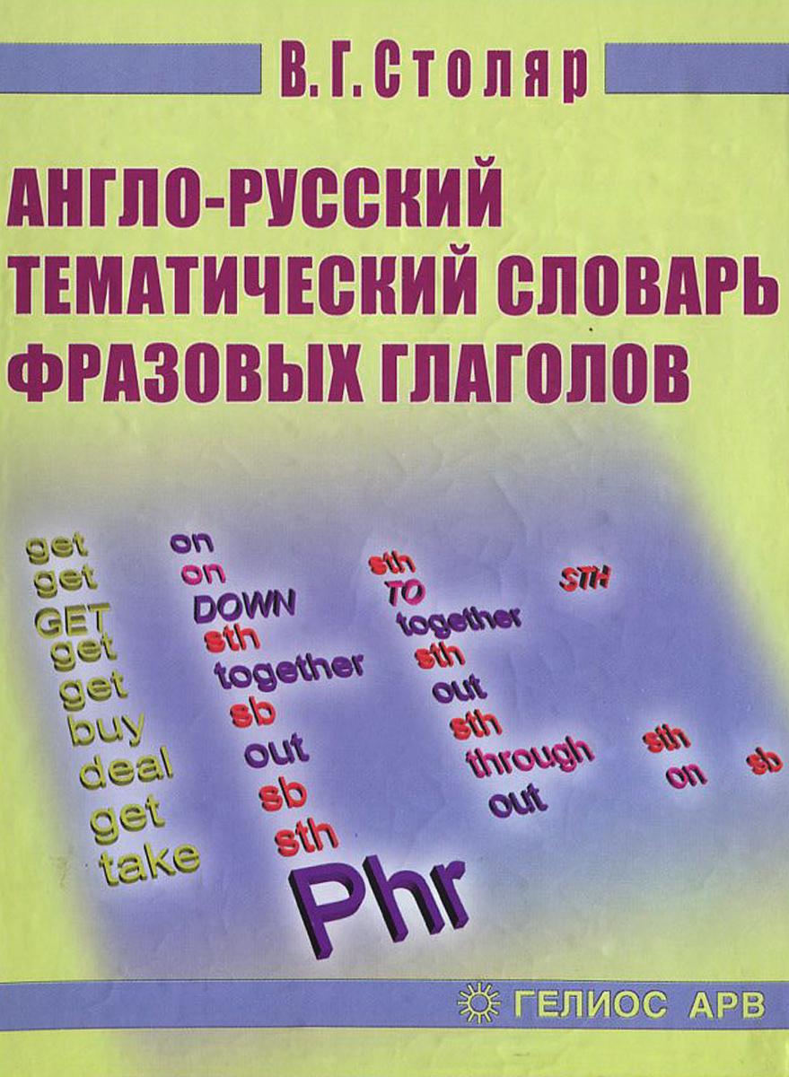 Англо-русский тематический словарь фразовых глаголов, В. Г. Столяр