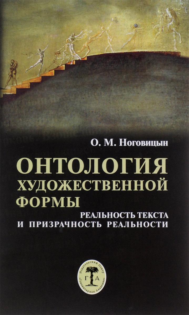 Онтология художественной формы. Реальность текста и призрачность реальности, О. М. Ноговицын