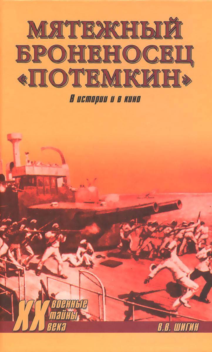 """Мятежный броненосец """"Потемкин"""". В истории и в кино, В. В. Шигин"""
