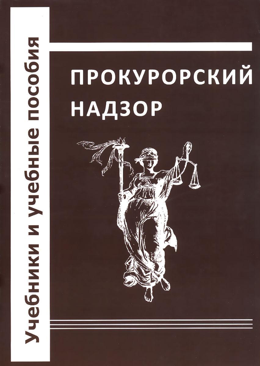 Прокурорский надзор. Учебное пособие, О. Н. Коршунова, Е. Л. Никитин, С. В. Каретникова, Д. М. Плугарь