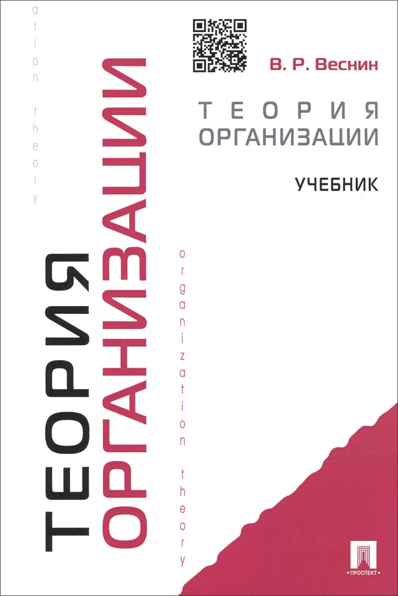 Теория организации. Учебник, В. Р. Веснин
